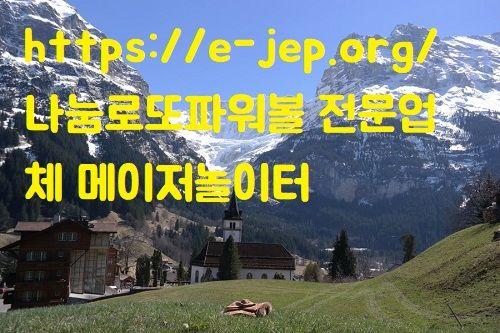 https://e-jep.org/ 나눔로또파워볼 전문업체 메이저놀이터
